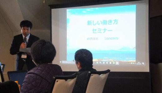 【前編】長崎県西海市×ランサーズ「新しいしごとスタイルセミナー」参加レポ!