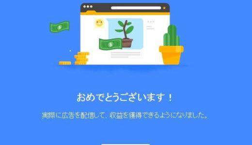 【簡単】Googleアドセンスに一発合格し、新規アカウントを取得できた話。