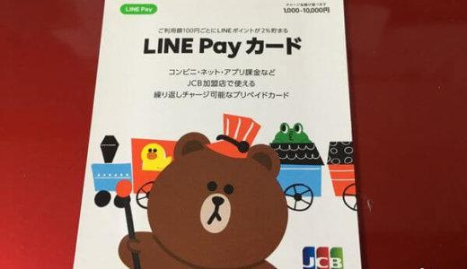 【2017年】LINE PayカードはもうファミマTカードでチャージできない?大丈夫、まだ3%還元できるよ!