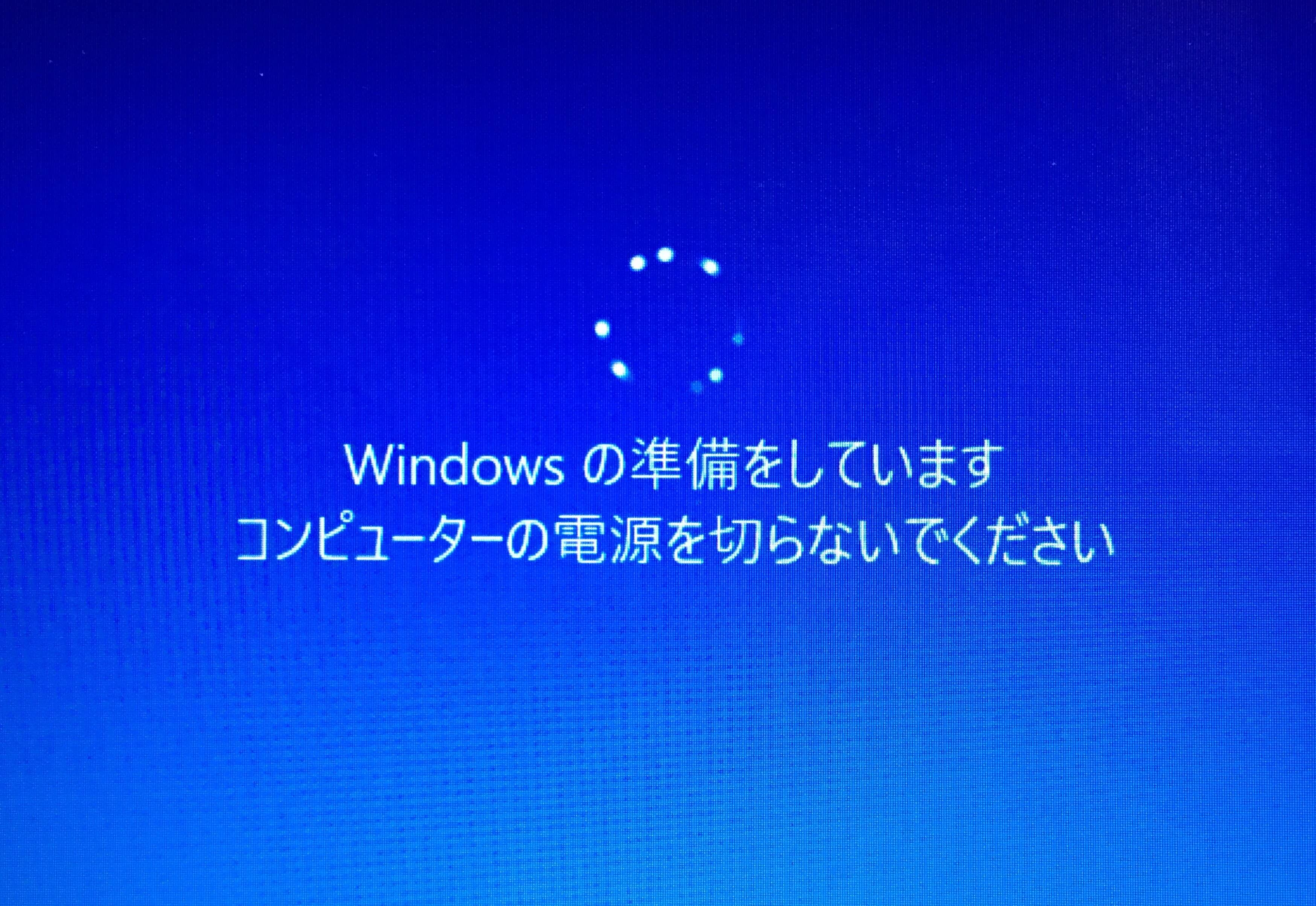起動 終わら ない windows10 再