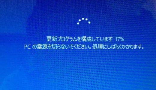 Windows10の更新が終わらない!長すぎて仕事ができない!