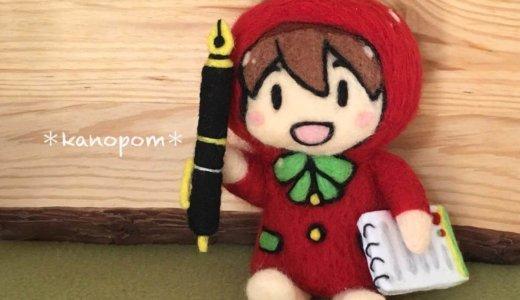 【オーダーメイド】羊毛フェルトでオリジナルキャラクターを制作!