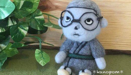オーダーメイド☆羊毛フェルトでお地蔵さん風・ちもんさん人形を制作