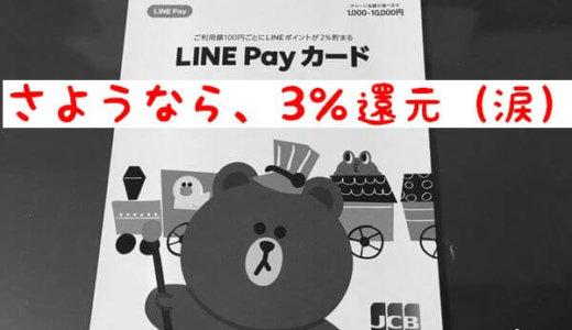 【LINE Payカード3%還元終了】POSAカードをファミマTカードで購入してチャージできなくなったよ。