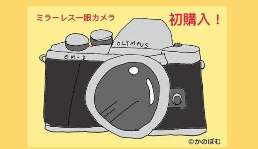 ミラーレス初心者向け/オリンパス OM-D E-M10 MarkIIカメラを選んだ理由