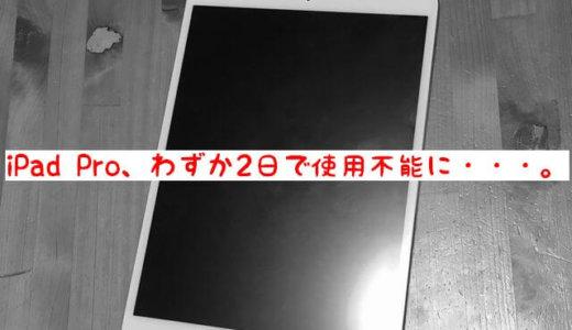 【使用2日目に故障】iPad Proの画面が真っ暗!初期不良品