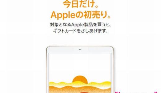 【2018年Appleストア初売り】iPadPro購入で12,000円のギフトカードがもらえる!