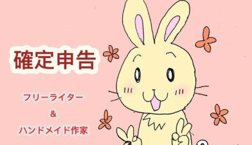 【平成30年度・確定申告】Webライター&ハンドメイド作家/マネーフォワードクラウドで青色申告も楽々♪