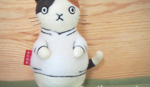 【受注制作】羊毛フェルト☆美和縫製様のオリジナルキャラクターを立体化