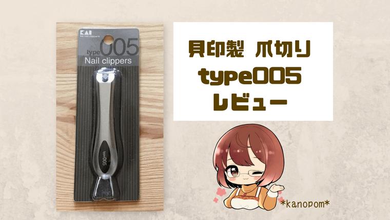【レビュー】貝印「KE0105 ツメキリtype005」二枚爪にお悩みの方へ