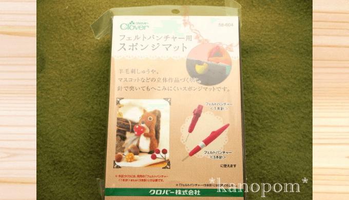 【レビュー】クロバー製フェルトパンチャー用スポンジマット/羊毛フェルト