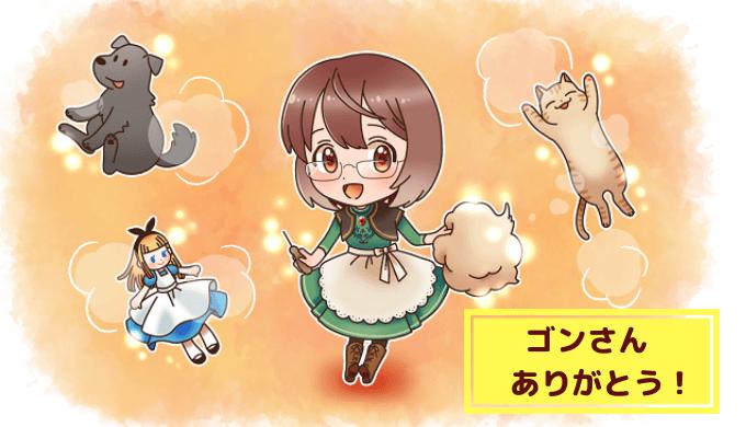 人気絵師「ゴン」さんのTwitterプレゼント企画に当選!