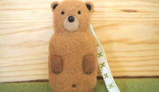 SANGO+PORIPUの配色サポートを「くまさん」に依頼!お礼に羊毛フェルト人形をプレゼント