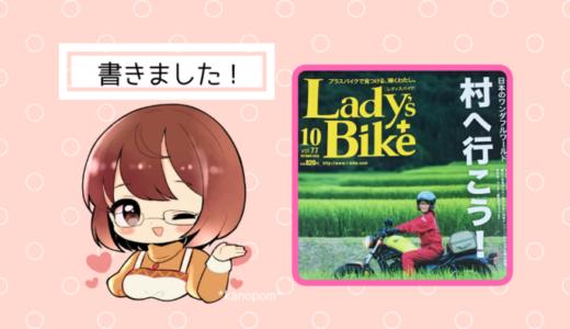 読者からライターへ!愛読していたバイク雑誌に自分の名前が載った喜び