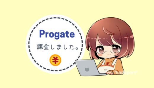 Progate(プロゲート)月額980円課金!無料で学べる範囲は意外と少ない。それでも有料会員になる価値がある。