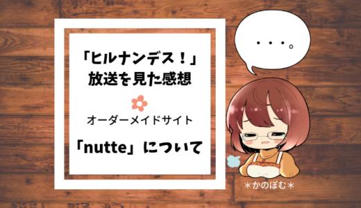 ヒルナンデス!「nutte」特集を見て感じたハンドメイド作家の感想。オーダーメイドの料金・価格崩壊について思うこと