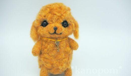 【minne出品中】トイプードル(アプリコット)*羊毛フェルトのマスコット