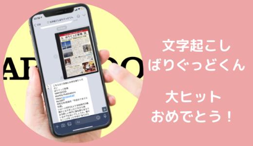 「文字起こしばりぐっどくん」の開発者・宮里賢史さんってどんな人?LINEで無料で使えるAIアプリ