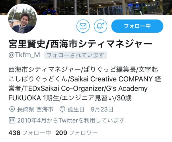 宮里賢史さんのTwitter