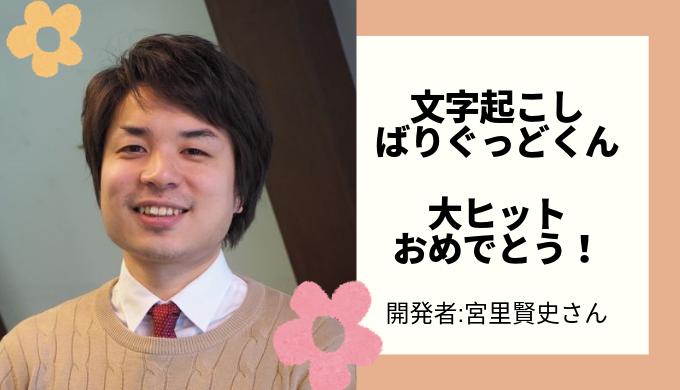 文字起こしばりぐっどくん開発者・宮里賢史さん